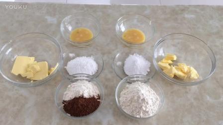 烘焙打面视频教程 可可棋格饼干的制作方法rb0 西点烘焙教程