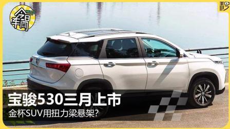 宝骏530价格揭秘 长安新CS75科技料足