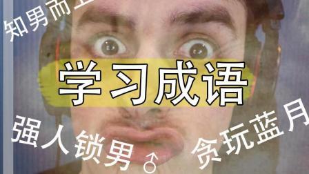 【拂菻坊AWC】向你们学习成语!