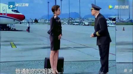 宋小宝坐飞机, 真是太逗了, 瞬间忘记了所有烦恼!