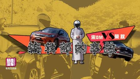 【暴走汽车】编辑部起纷争, 同价位选燃油车还是新能源之荣放对比宋DM Beta1.110