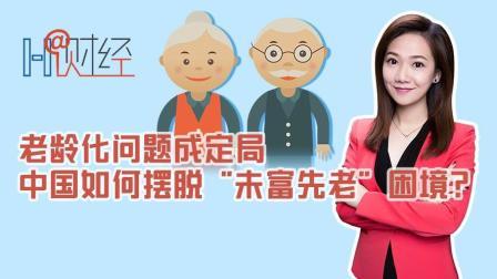 """老龄化问题成定局, 中国如何摆脱""""未富先老""""困境?"""