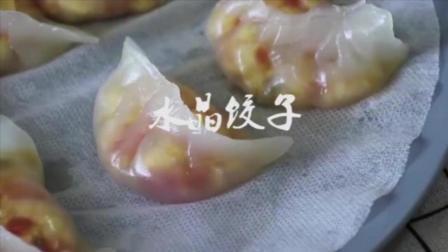 美食做法: 这样的水晶饺子, 你肯定没见过