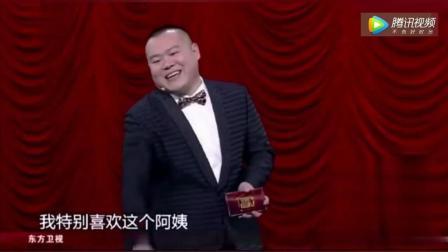 岳云鹏首次当主持人, 满嘴跑火车