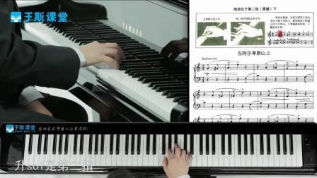 代钢琴教程2(约翰・汤普森现)