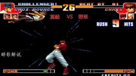拳皇97: 克里斯一套10战胜猴子, 昔日的世界冠军被穿三