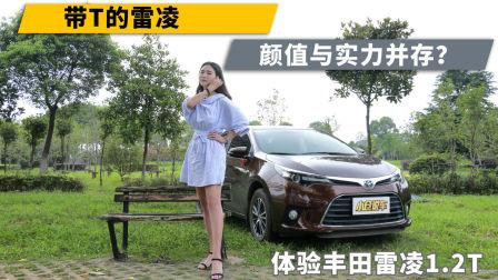 小仓说车 第一季 买不到思域的看这里 体验城市居家代步车丰田雷凌1.2T