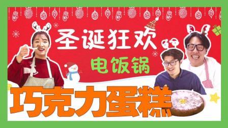 【圣诞特集】 单身韩国人如何过圣诞? ——用电饭锅做巧克力蛋糕!