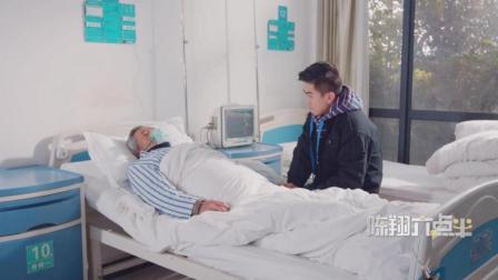 陈翔六点半: 留守儿童与爷爷相依为命, 病床前照顾老人寸步不离!