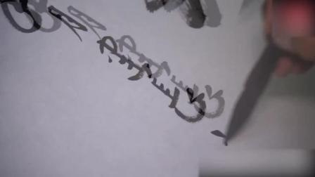 羲之书法如枯藤老树的大字草书视频毛笔字书法入门教程