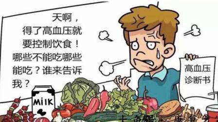 得了高血压一定要注意饮食, 一起来看看四点关于高血压饮食应该注意的事项