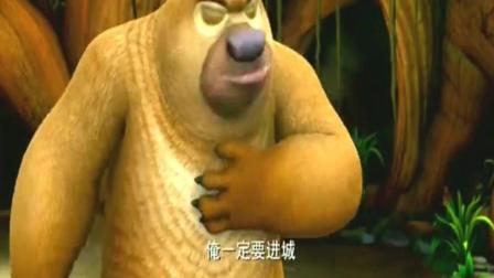 狗熊想成为绅士, 它想去城市里生活, 强哥你怎么看?
