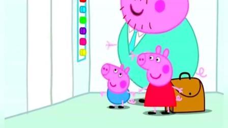 猪爸爸送佩奇和乔治去培训班