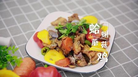 一丢生活 第一季 蛤蜊蘑菇鸡 寓意大吉大利的海陆双拼超级美味