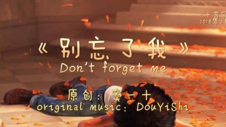 《寻梦环游记》混剪MV原创歌曲《别忘了我》