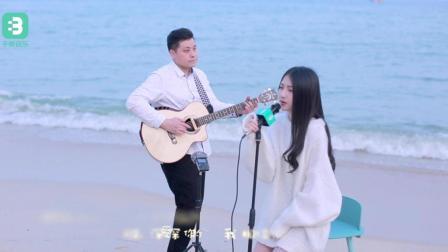 深圳大学校花刘晶晶海边超唯美弹唱:左边