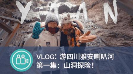 【VLOG】拍档粉老司机带我游雅安, 第一集: 山洞探险、薄冰作死