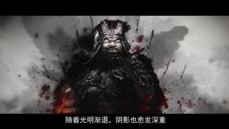 【自制】全面战争: 三国 汉语预告片
