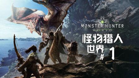 【尘埃】《怪物猎人世界》