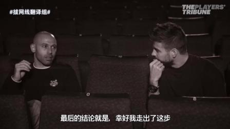 《中文字幕》皮克主办的节目Piqué+专访马斯切拉诺