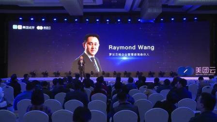 罗兰贝格企业管理咨询合伙人Raymond Wang: 价值导向应用为王
