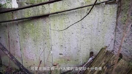 农民祖宅用古墓碑砌墙, 专家: 百姓过得太苦了!