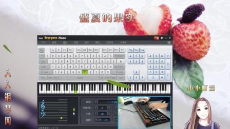 盛夏的果实-EOP键盘钢琴免费钢琴谱双手简谱下载