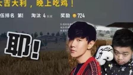 绝地求生: 林俊杰和蓝战非吃鸡! JJ果然是被歌手耽误的游戏天才!