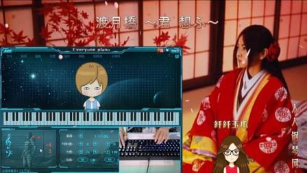 渡月橋 ~君 想ふ~-EOP键盘钢琴免费钢琴谱双手简谱下载