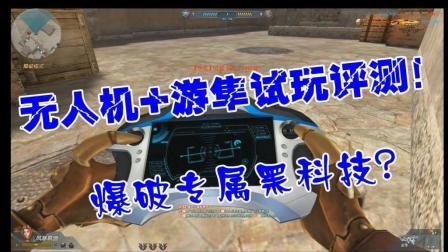 阿春【生死狙击】无人机+游隼试玩评测! 高科技玩不来呀