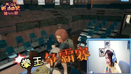 Miss吃鸡日记44期 原来大小姐还是个深藏不露的拳皇选手!