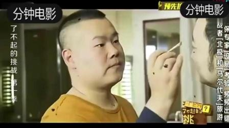 岳云鹏学化妆, 给尼格买提化的眉毛, 撒贝宁调侃: 燕赤霞