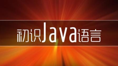 java编程语言培训视频教程 零基础开发网络资源自定义爬取系统01