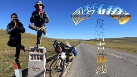 圆梦G109 反骑青藏线-第九集