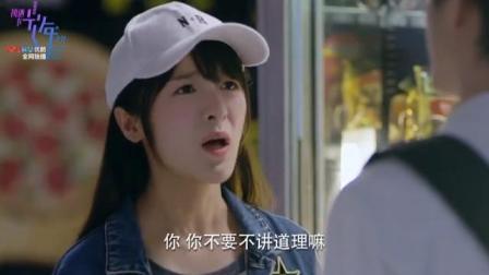 《初遇在光年之外》徐娇在学校接连遇奇葩学长,有点想发火了
