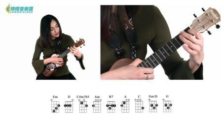 【柠檬音乐课】尤克里里弹唱教学《消愁》