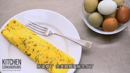 外国大厨2分钟教会你做法式欧姆蛋, 学会给家人露一手