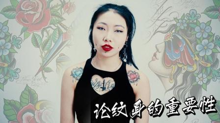 不同纹身图案代表不同含义, 你懂得多少?