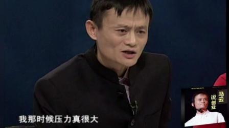 (第三集)ma yun马云说创业-4 (第三集)