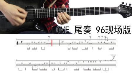 一鸣吉他教学 - BEYOND LOVE尾奏 96现场版