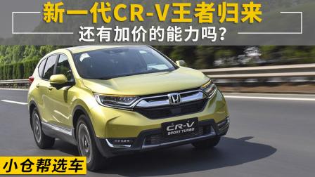 小仓帮选车2017_新一代本田CR-V王者归来 还有加价的实力吗?