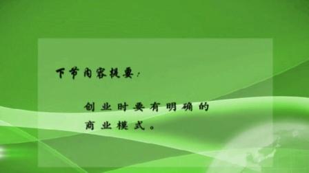 第四集ma yun马云说创业-4 (3)