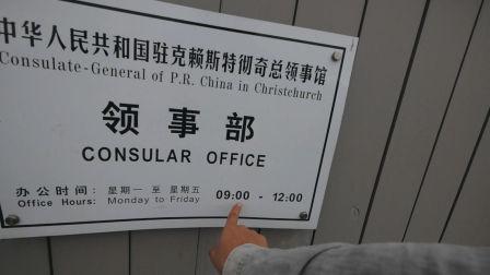中国驻克赖斯特彻奇领事馆(新西兰 Harold Vlog 341)