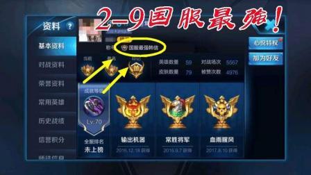 """王者荣耀: V8账号? 玩家偶遇""""国服最强""""韩信, 打出2杠9高战绩!"""