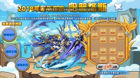 【601】洛克王国 2.2活动更新 龙之援助 遇见精灵王 VIP福袋 游戏殿堂