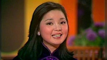 经典怀旧歌曲 邓丽君原人原唱珍贵视频《谢谢你常记得我》