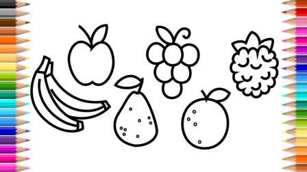 如何画水果 葡萄 香蕉 苹果 彩色的画画