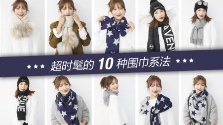 不学后悔的十种围巾系法 让你美翻整个冬天