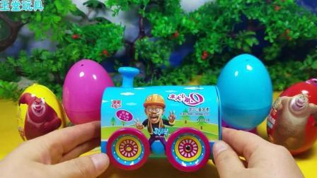 儿童趣味玩具: 惊喜蛋的惊喜