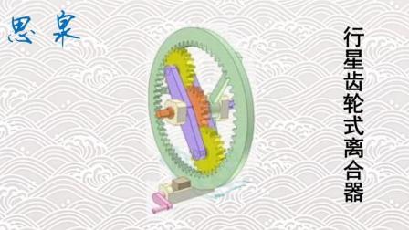 NO.52 机械原理动画-行星齿轮式离合器